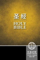 CCB (Simplified Script), NIV, Chinese/English Bilingual Bible, Hardcover, Black